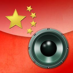 Cuña de radio en chino