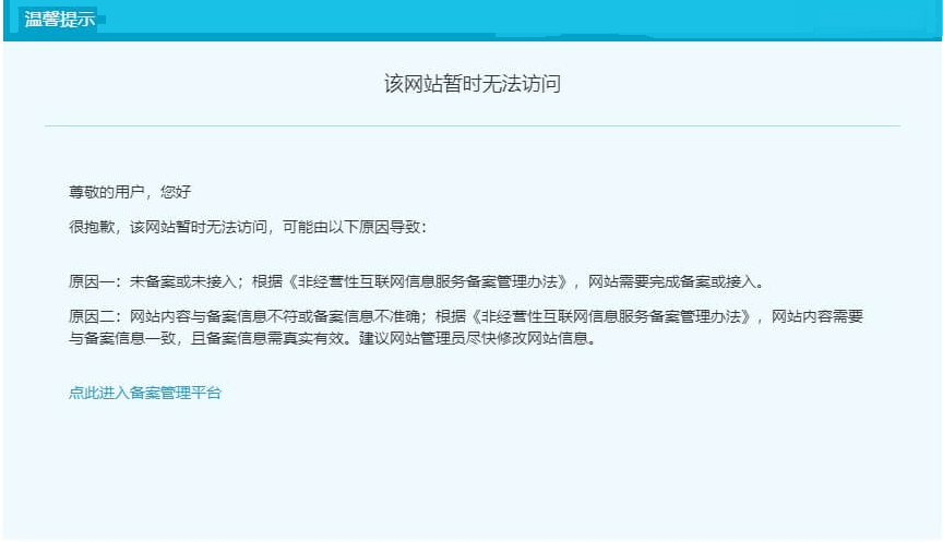 Mensaje error hosting sin licencia ICP
