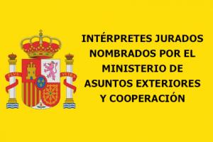 西班牙语宣誓口译